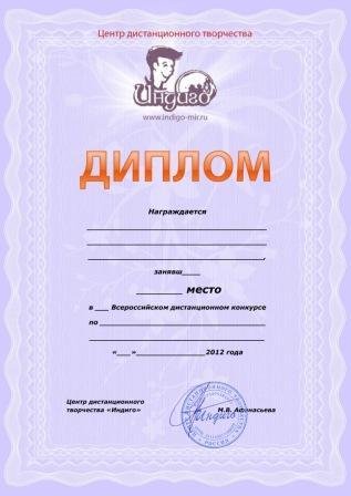 Сертификаты Центр дистанционного творчества Индиго  Все