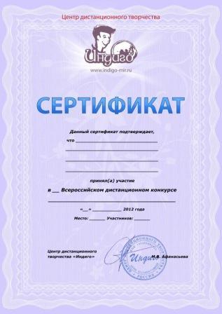сертификат участника образец для заполнения